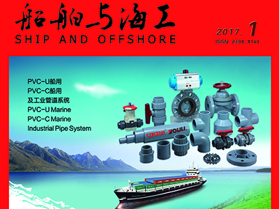 Magazine, Ship and Offshore, in the Media, China